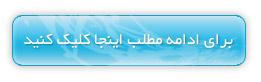 http://iraniha707.persiangig.com/image/more-info.jpg